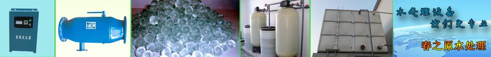 新闻首页-水处理公司的相关新闻报道以及相关水处理设备使用常识—石家庄水处理公司—春之原水处理公司