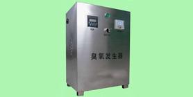 臭氧发生器-臭氧消毒设备-O3灭菌器-臭氧杀菌设备